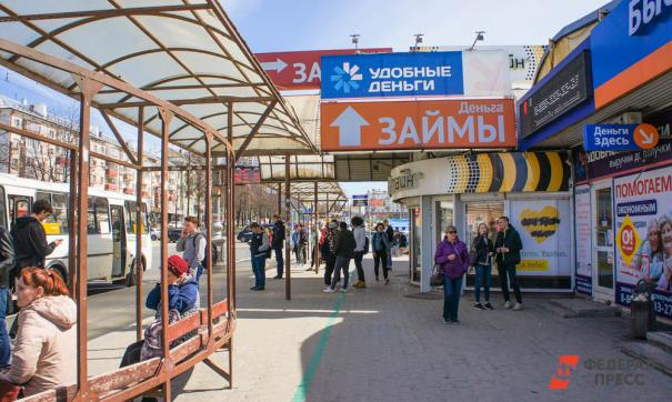 За год в Свердловской области закрылось 23 процента ломбардов