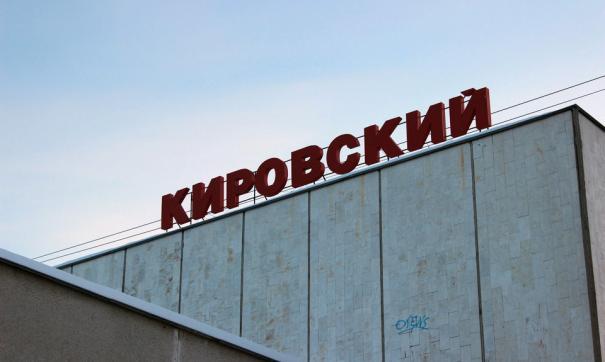 В Екатеринбурге «Кировский» оштрафовали за несоблюдение дезинфекционной уборки