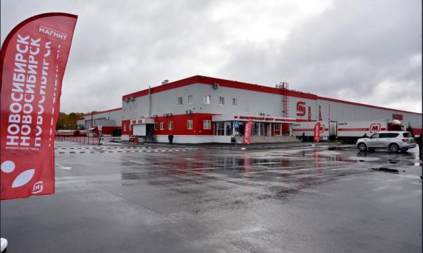 В Новосибирске открылся распредцентр «Магнита»