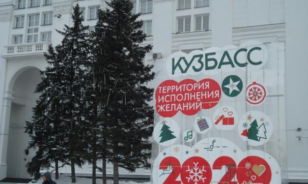 Города Кузбасса сэкономят на праздновании Нового года 50 млн рублей