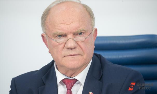 Зюганов рассказал, что нужно делать коммунистической партии