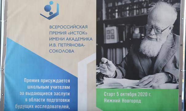 Премия учреждена в честь выдающегося российского ученого