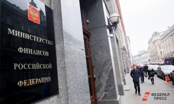 Табличка Министерства финансов
