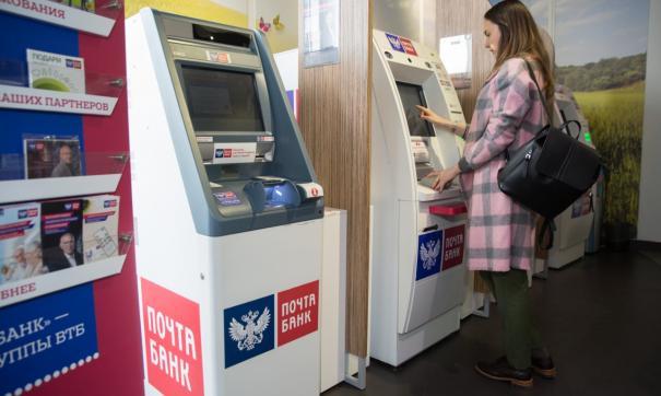 Владельцам пенсионных и зарплатных карт Почта Банка доступна новая услуга