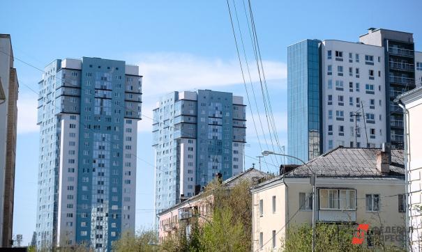 В Екатеринбурге начали расти цены на жилье