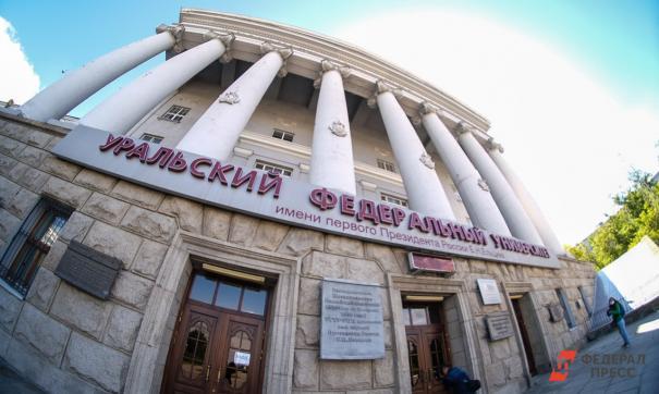 После столетнего юбилея УрФУ планирует добавить 1000 бюджетных мест