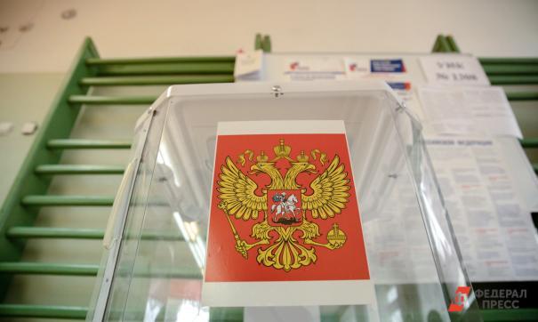 Депутаты свердловского заксобрания утвердили трехдневные голосования