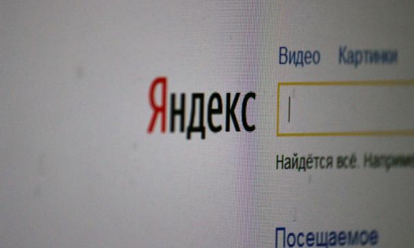 Яндексу» неудалось договориться с основными акционерами банка обокончательных условиях сделки