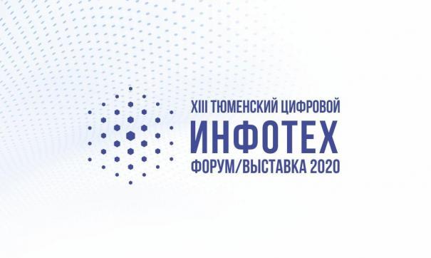 На XIII Тюменском цифровом форуме выступят эксперты