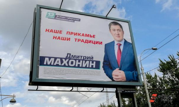 На выборах 13 сентября победил Дмитрий Махонин