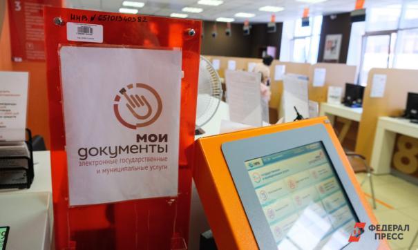 Власти объяснили реорганизацию 20 МФЦ на Южном Урале