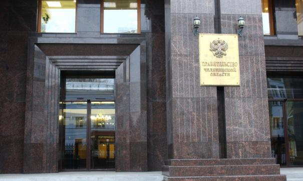 В ГУ молодежной политики Челябинской области новое назначение