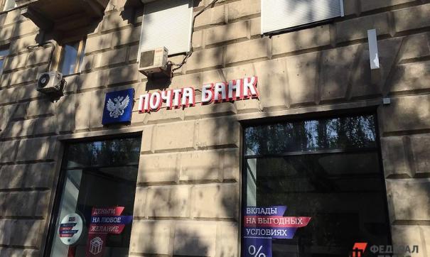 В Почта Банке рассказали о финансовых показателях