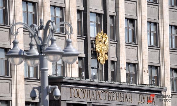 В ГД внесен законопроект об иностранных агентах