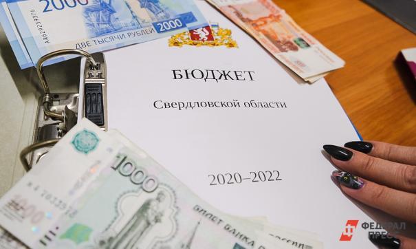 Свердловские депутаты увеличили доход бюджета региона на 16,6 млрд рублей