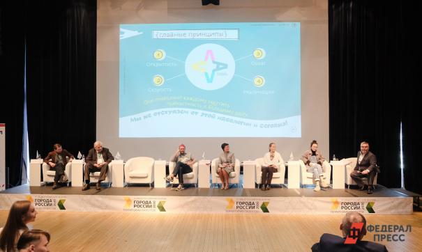 Екатеринбургский форум «Города России 2030» перенесен из-за коронавируса