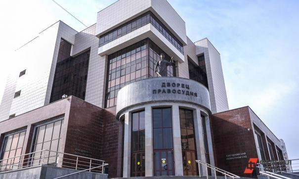 В Екатеринбурге осудили поставщика наркотиков из Польши