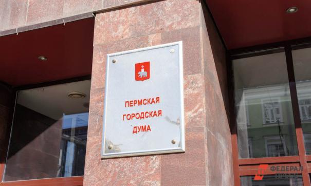 Кроме того, Алексей Демкин написал заявление о приеме на работу в администрацию Перми на позицию первого замглавы