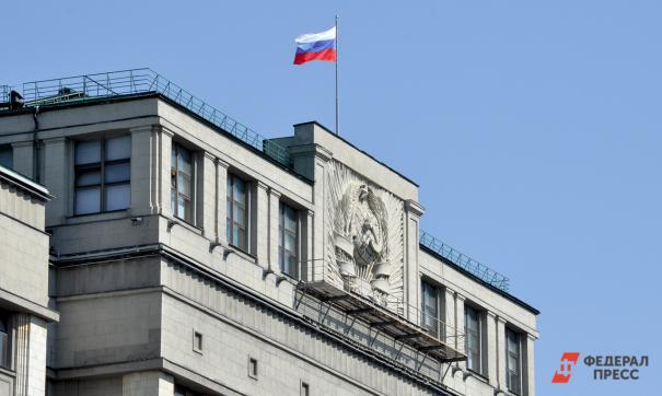 5 ноября законопроект внесут в нижнюю палату