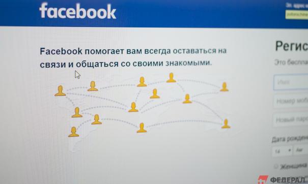 Власти запрашивали у Facebook данные россиян