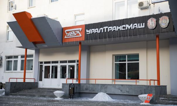 «Уралтрансмаш» пожаловался на финансовые трудности