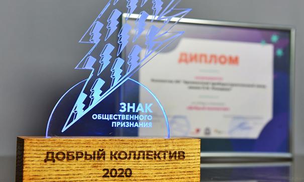 Волонтерские проекты АПЗ отметили на региональном уровне