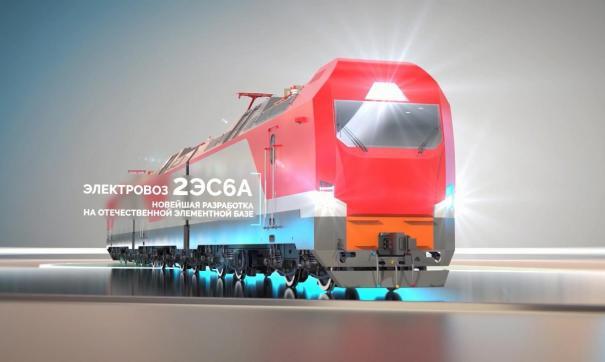 Спроектирован новый электровоз с асинхронным двигателем