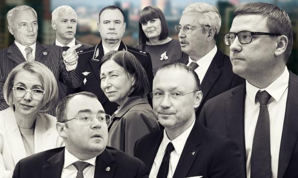Влитятельные политики и бизнесмены Челябинской области