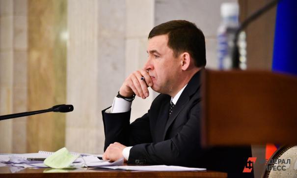 Евгений Куйвашев укрепил аппарат за счет министерства