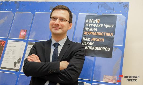 Владимир Волкоморов будет управлять журфаком до 2022 года
