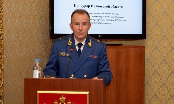 Ранее  Андрей Ханько возглавил прокуратуру Ивановской области