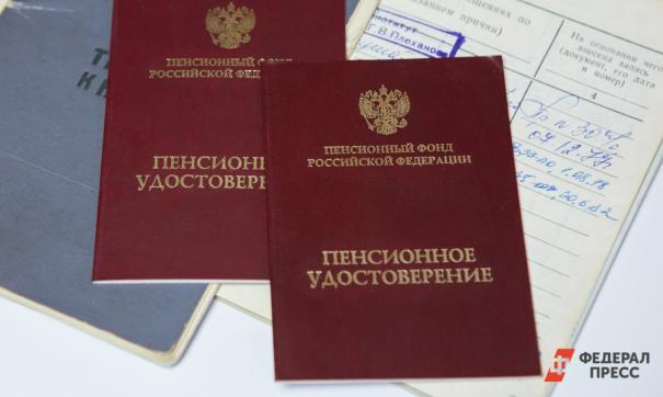Части россиян разрешат выйти на пенсию досрочно