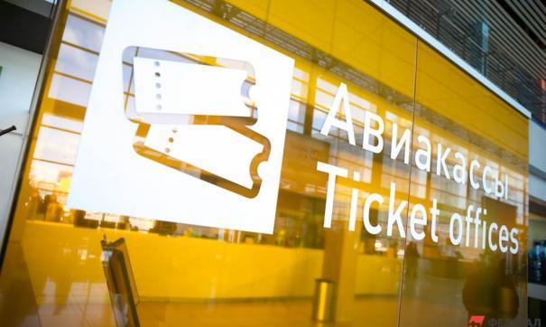 Стартовала продажа билетов в Москву, их стоимость – 10200 рублей в одну сторону