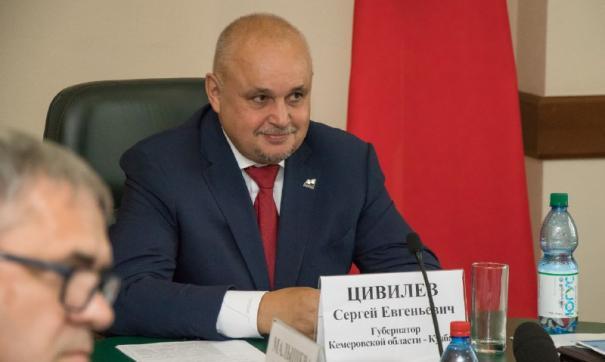 Губернатор Кузбасса расширил список должностей с доступом с гостайне, на которые можно попасть без конкурса