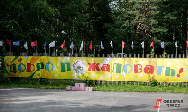 Детские оздоровительные лагеря готовятся к летнему сезону