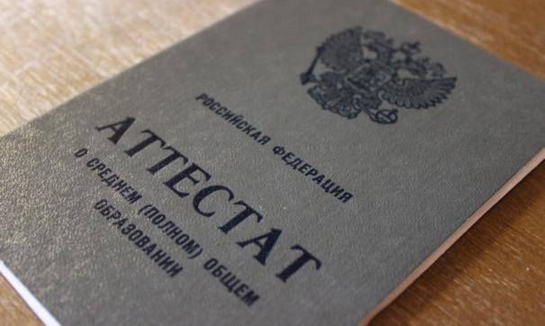 Выпускники школ получат электронные копии аттестатов