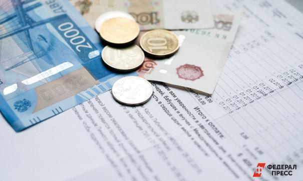 Деньги за ЖКУ