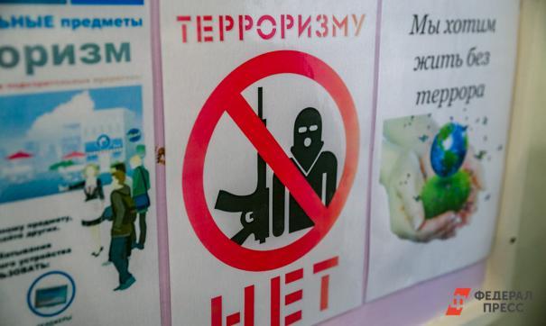 терроризму нет