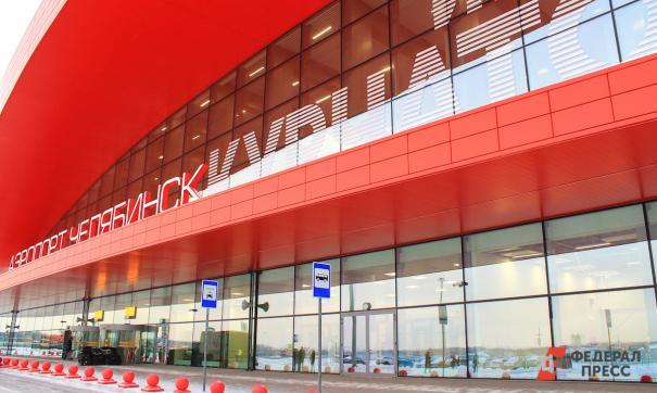 В аэропорт Челябинска нагрянули силовики