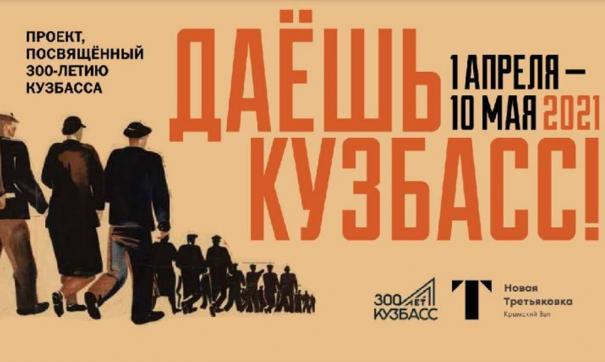 В Москве откроется выставка о Кузбассе
