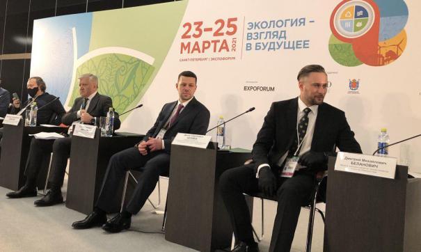 Экологический форум в Петербурге