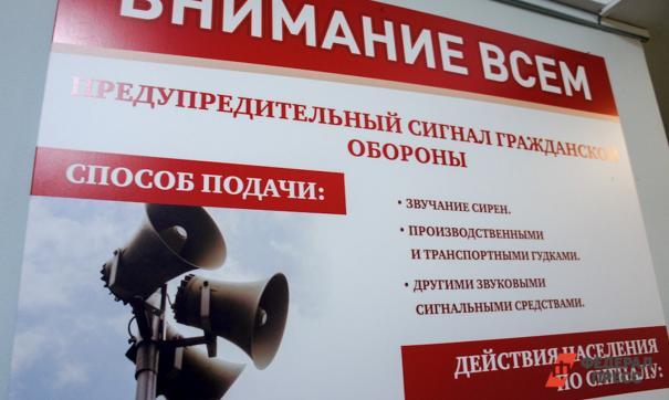 3 марта во всех регионах пройдет проверка готовности систем оповещения для эвакуации людей
