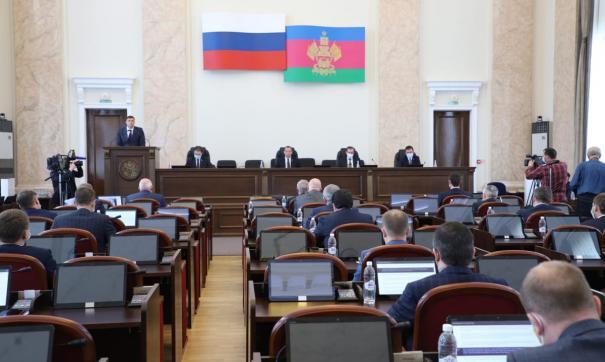 Законодательное собрание Кубани