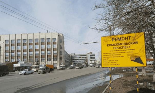 В рамках нацпроекта Комсомольский проспект приобретет новый облик