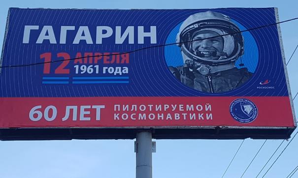 Плакат «Роскосмоса» вызвал негодование челябинских коммунистов