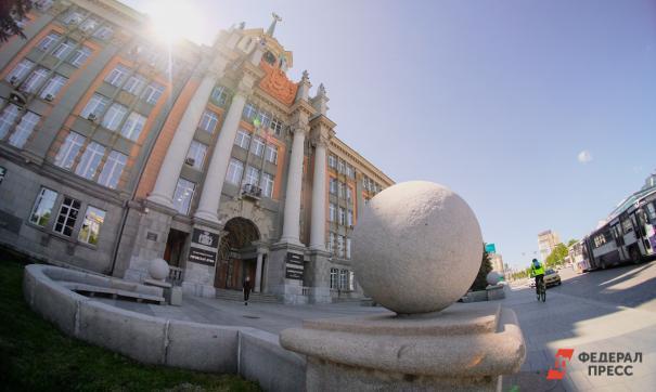 Администрация Екатеринбурга является объектом культурного наследия