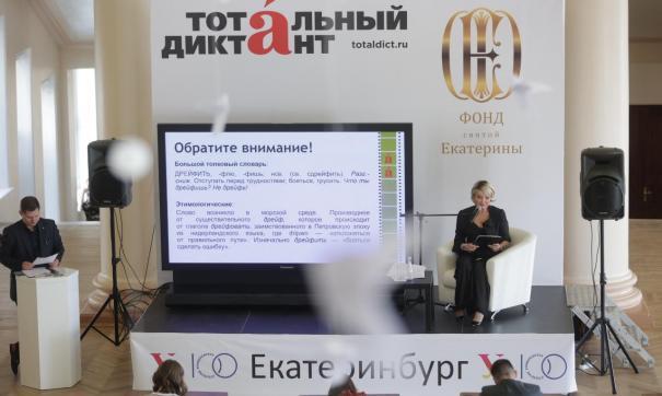 В столицу Урала ведущая приехала по приглашению  Фонда святой Екатерины