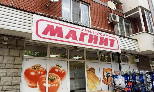 Магазин «Магнит»