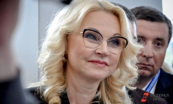 Вице-премьер выступила на заседании комитетов по нацпроектам «Здравоохранение» и «Демография»
