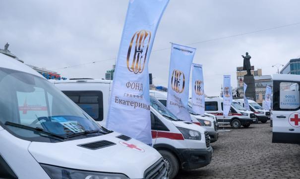 Фонд святой Екатерины подарил скорой помощи Екатеринбурга 25 машин
